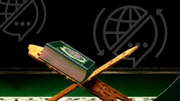 Tarjamat ul Quran Course (Quran Translation)